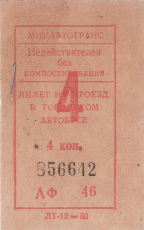 4kp-bilietas