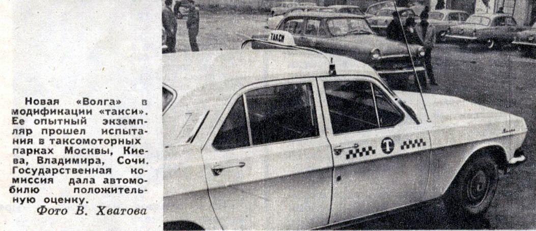 GAZ-24-01_taxi
